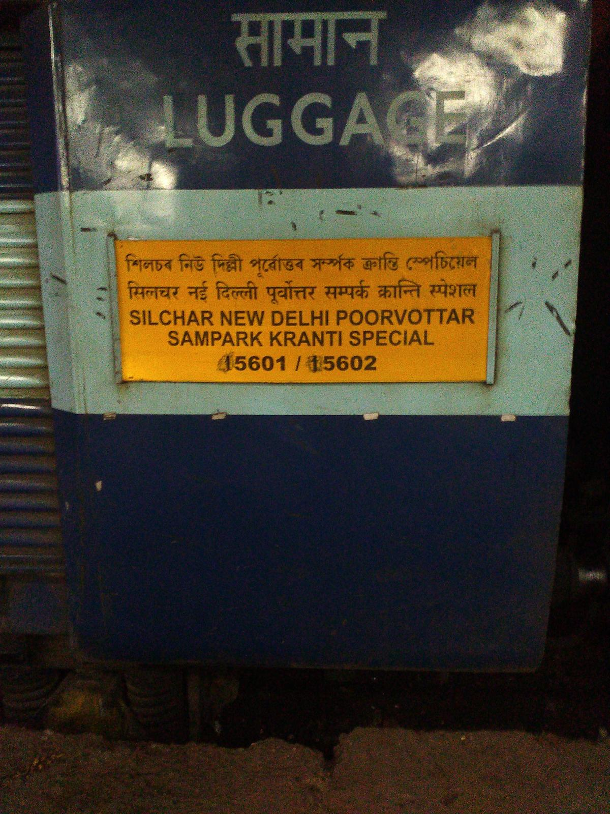 15601/Silchar - New Delhi Poorvottar Sampark Kranti Express (PT