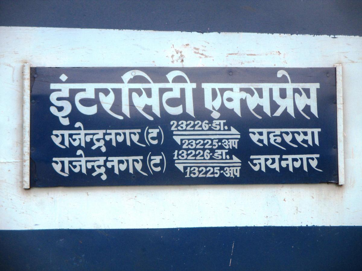 Rajendra Nagar Terminal - Jaynagar InterCity Express/13226 Time  Table/Schedule: Patna to Jaynagar ECR/East Central Zone Complete Train  Route - Railway ...