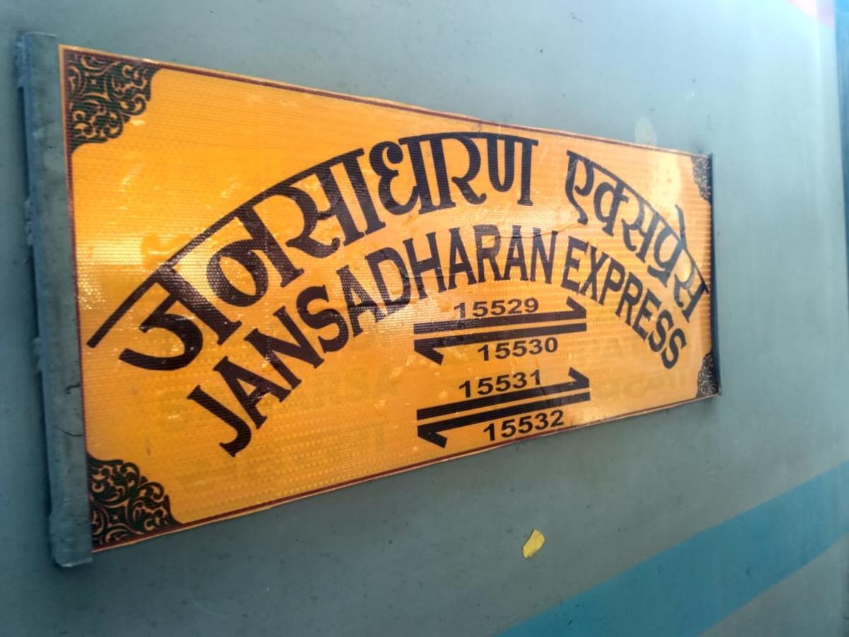 15529/Saharsa - Anand Vihar Terminal Jan Sadharan Express