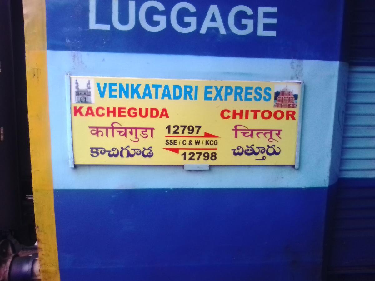12797/Venkatadri SF Express (PT) - Tadipatri to Obulavaripalli SCR ...
