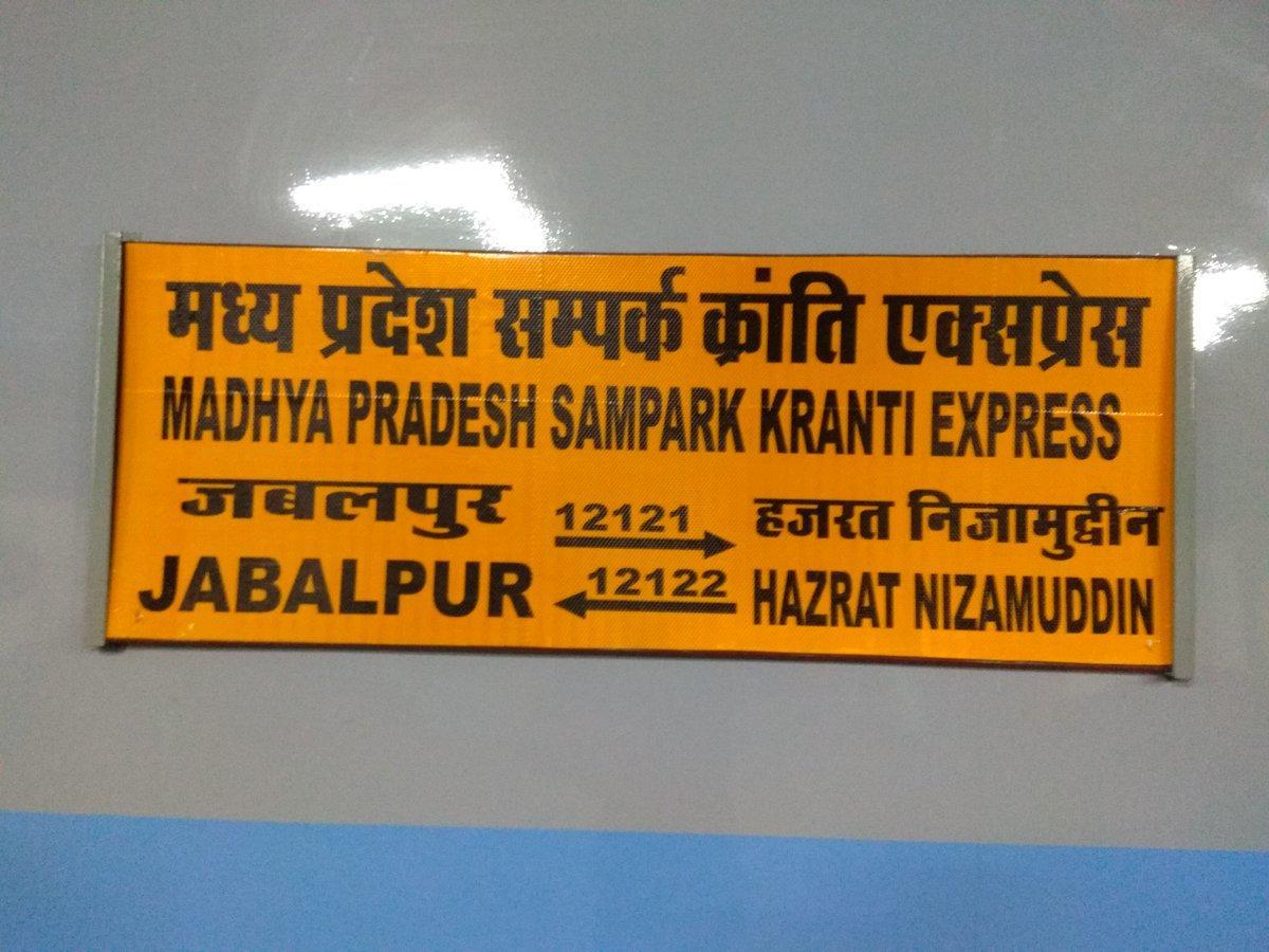 12122/Madhya Pradesh Sampark Kranti Express - Hazrat
