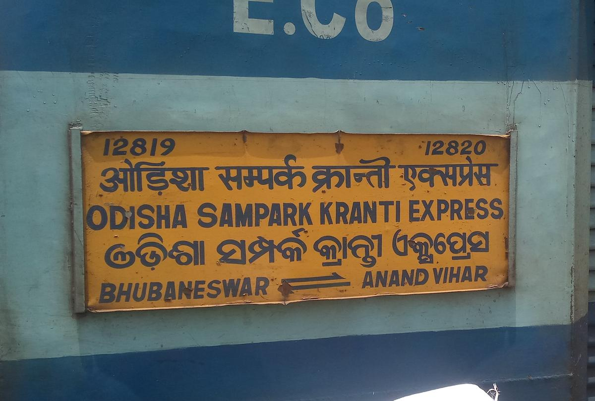 12819/Odisha Sampark Kranti Express - Jaleswar to Anand