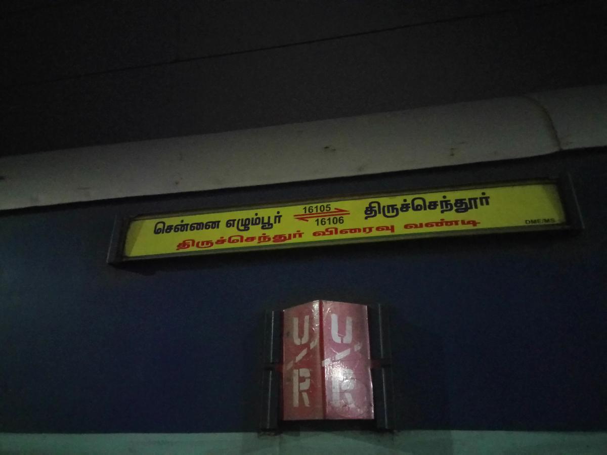 16106/Tiruchendur - Chennai Egmore (Chendur) Express (PT