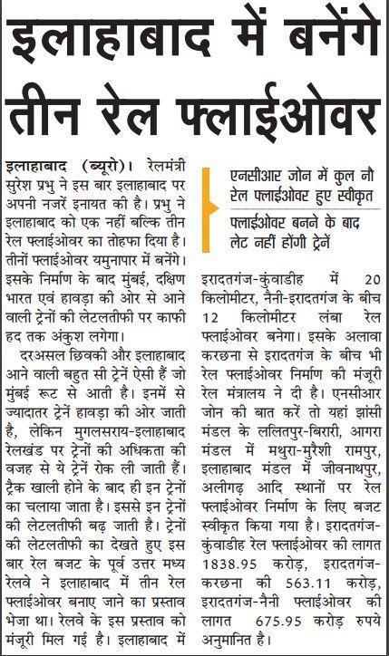 1750251-1: Allahabad Ki toh lottery nikal gyi, jam - Railway Enquiry