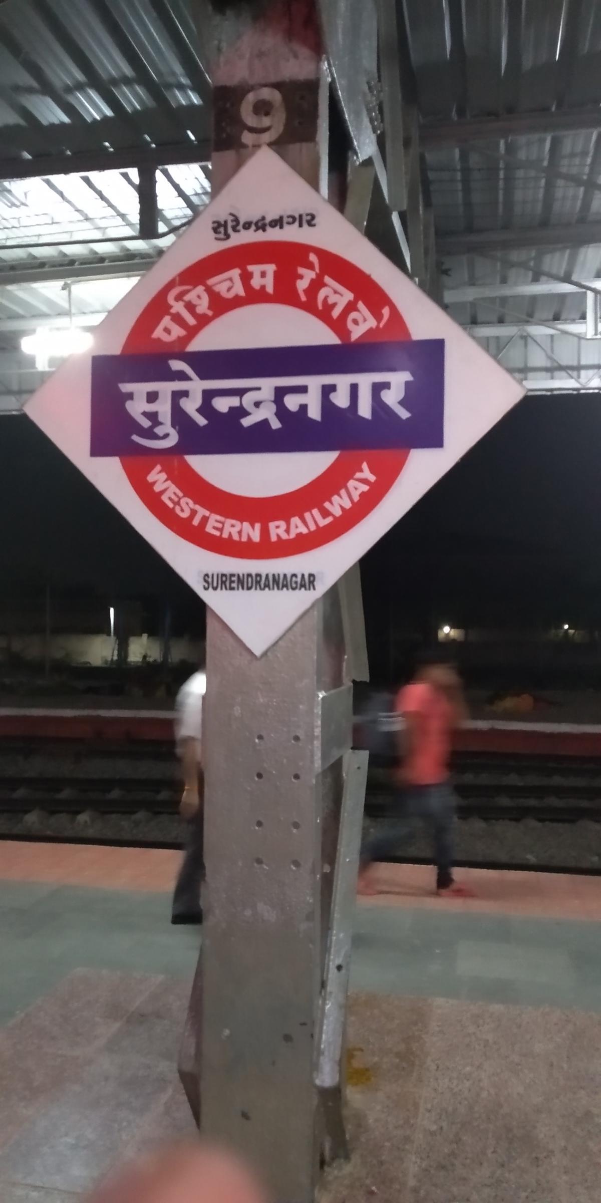 Surendranagar Railway Station Map/Atlas WR/Western Zone