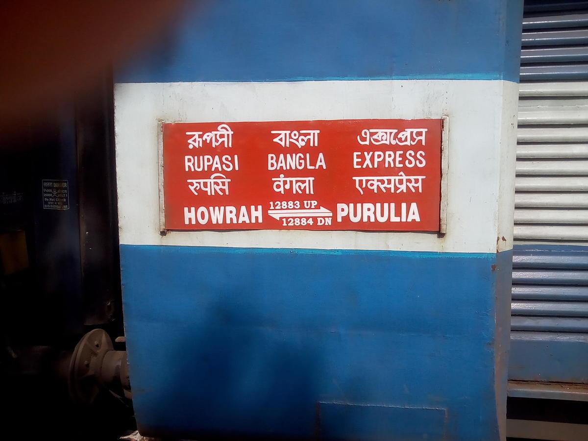 12884/Rupashi Bangla Express - Purulia to Howrah SER/South