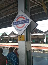 Udupi to Bangalore: 3 Trains, Shortest Distance: 421 km