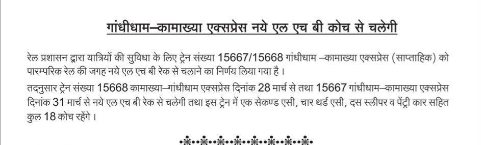 15667/Gndhdhm Kmkhy ADI/Ahmdbd Gandhidham-Kamakhya Express now is running  with Modern and comfortable LHB Rake.