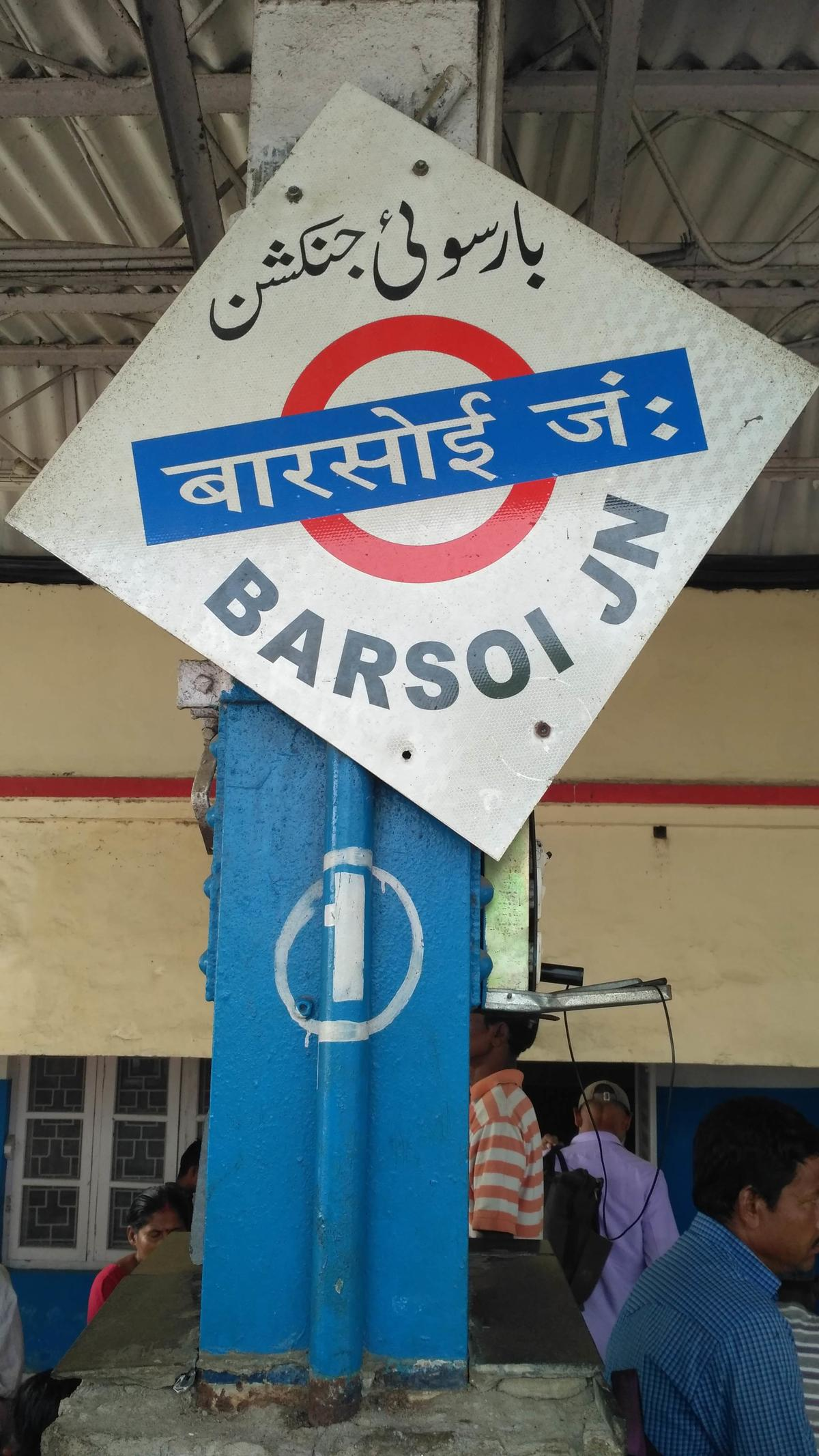 15715/Kishanganj - Ajmer Garib Nawaz Express (PT) - Barsoi