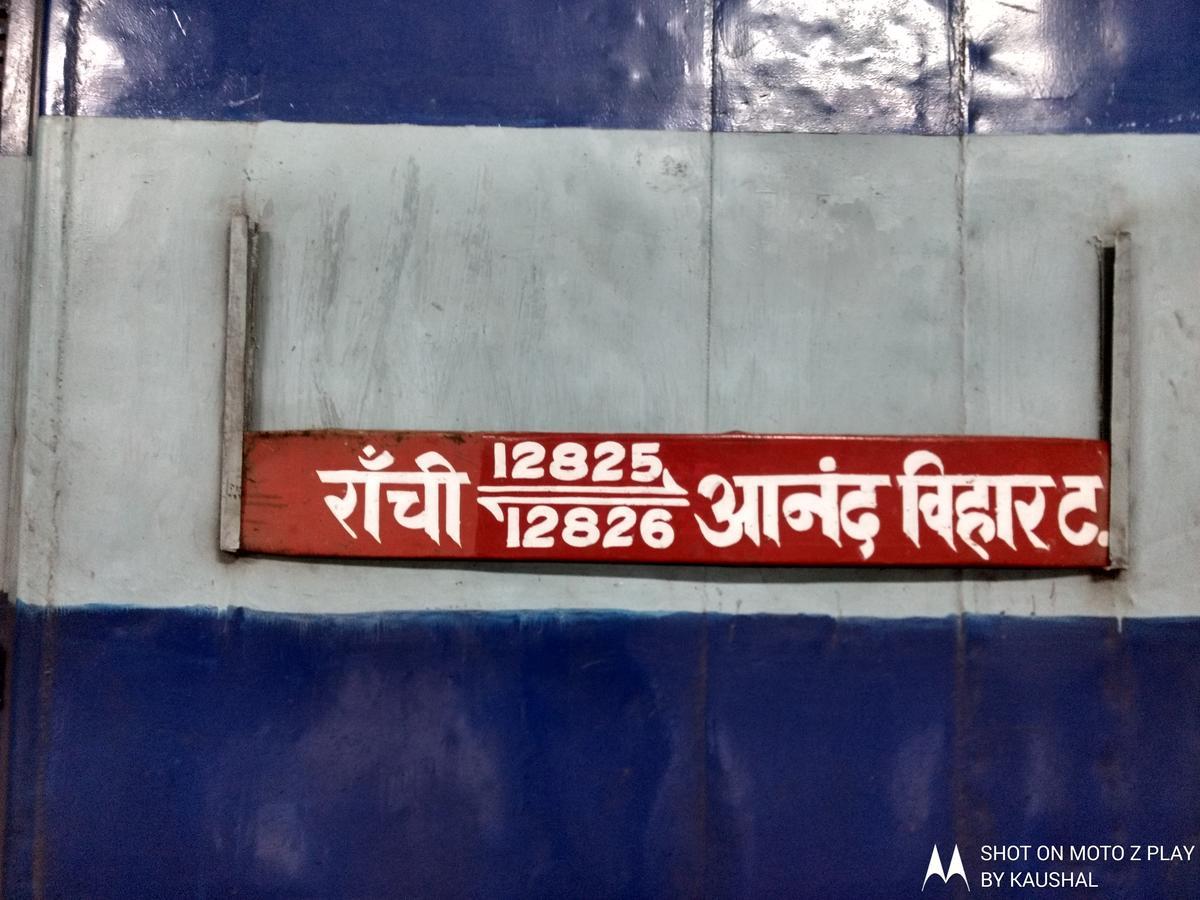 12826/Jharkhand Sampark Kranti Express - Anand Vihar